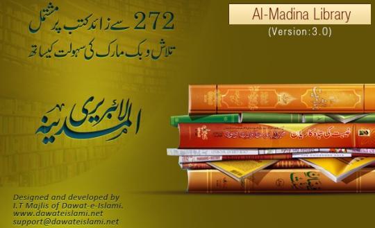 Al Madina Library