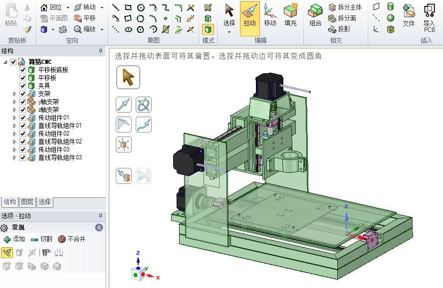 DesignSpark Mechanical (32-bit)