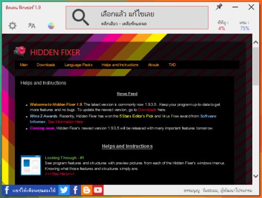 hidden-fixer_1_13169.png