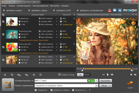 movavi-video-suite_1_12598.png