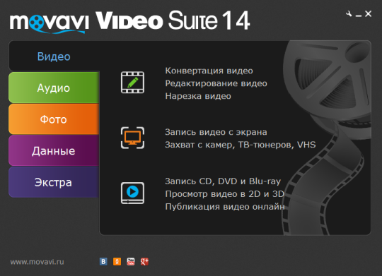movavi-video-suite_7_12598.png