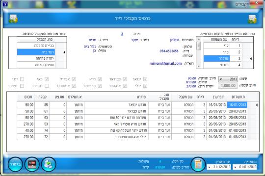 Nihul Vaad-Bait (Hebrew)
