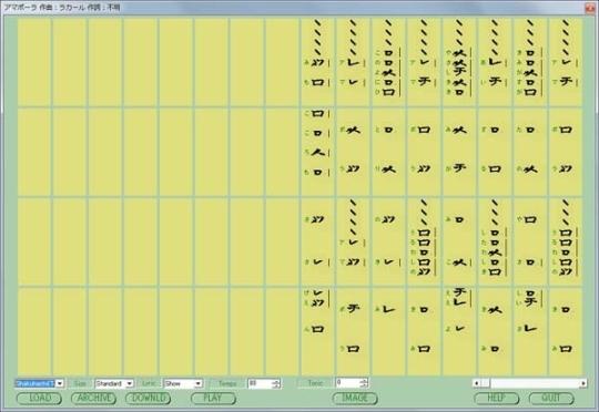 Shakuhachi Score