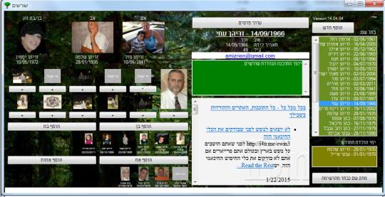 Shorashim (Hebrew)