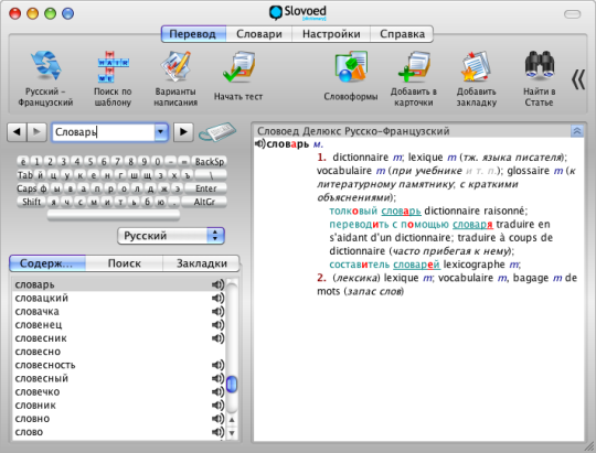 Slovoed Deluxe Russian<>French Dictionary