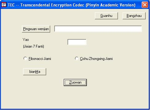 T.E.C. Academic Version Pinyin