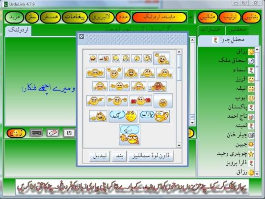 UrduLink (Urdu)