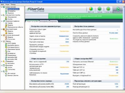 UserGate Proxy and Firewall