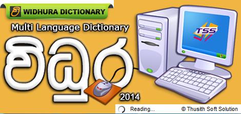 widhura-dictionary-multi-language_1_10271.png